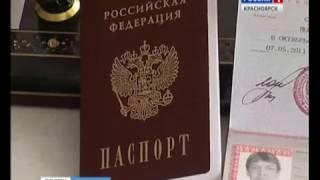 В Красноярске в три раза сократили срок выдачи российских паспортов