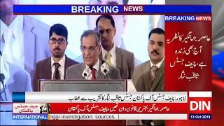 Chief Justice Mian Saqib Nisar Tells Who is Baba Rahmta