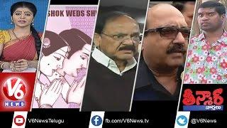 Wedding Invitation On 2000 Currency Note | Venkaiah Naidu Inaugurates Gym | Teenmaar News