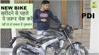 Motorcycle PDI.pre-delivery inspection.नई बाइक खरीदने से पहले ये जरूर चेक करें/