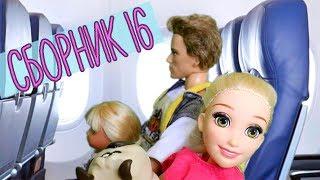 СБОРНИК № 16  Мама Барби - играем в куклы с Бетти