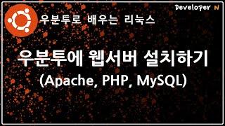 우분투에 웹서버 설치하기 (Apache, PHP, My…