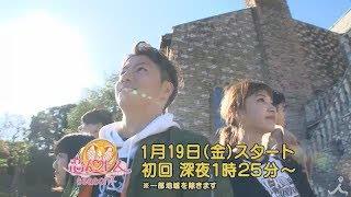 『恋んトス season7』1月19日 金曜深夜1時25分スタート 大人気恋愛バラ...