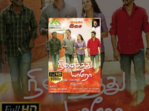 Vikraman's Ninaithathu Yaaro ( (நினைத்தது யாரோ ) 2014 Tamil Full Movie