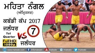 ਮਹਿਤਾ ਨੰਗਲ ● MEHTA NANGAL (Amritsar) KABADDI CUP - 2017 ● 1st QUARTER FINAL ● Part 7th