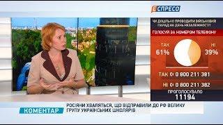Росіяни хваляться, що відправили до РФ велику групу українських школярів