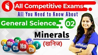 3:00 PM - All Competitive Exams | General Science by Shipra Ma'am | Minerals thumbnail