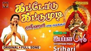 சும்மா கிழி ஒரிஜினல் கட்டோடு கட்டுமுடி | Chumma Kizhi DARBAR Original Ayyappan Song | Srihari