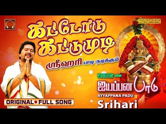 Kattodu Kattumudi   Srihari   Ayyappana Padu   Ayyappan Songs