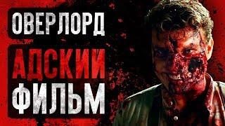 ОВЕРЛОРД - АДСКИЙ ФИЛЬМ (обзор)