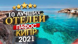 КИПР 2021 Куда поехать Пафос 10 лучших отелей