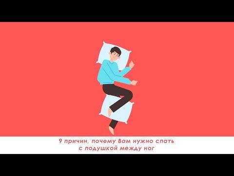 9 причин, почему Вам нужно спать с подушкой между ног