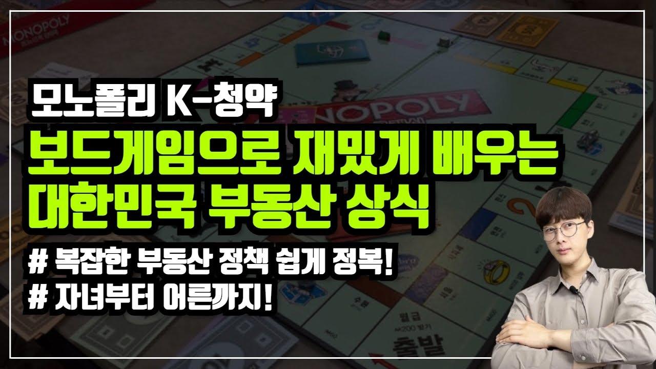 대한민국의 어려운 청약 정책을 보드게임으로 쉽게 배울 수 있다!! 모노폴리 K-청약 지금 바로 확인해보세요!