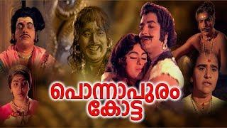 Ponnapuram Kotta | Malayalam Full Movie | Prem Nazir | Vijayasree | Kaviyoor Ponnamma