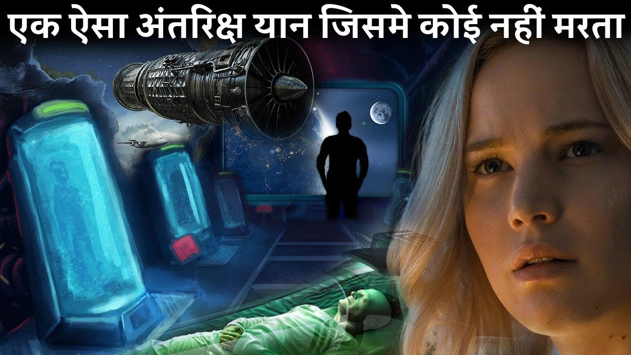 एक ऐसा अंतरिक्ष यान जिसमे कोई कभी नहीं मरता | human hibernation space travel | the passenger science