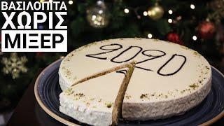 Η πιο Εύκολη ΒΑΣΙΛΟΠΙΤΑ Χωρίς Μίξερ (Συνταγή Ζαχαροπλαστείου) - Βασιλόπιτα Κέικ