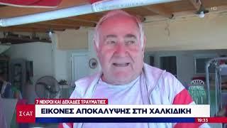Ειδήσεις Βραδινό Δελτίο   Μετράει τις πληγές της η Χαλκιδική μετά τη φονική καταιγίδα   11/07/2019
