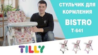 Обзор стульчика для кормления Tilly Bistro T-641