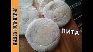 Пита  арабский хлеб
