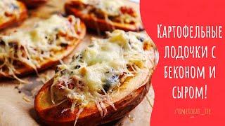 Картофельные лодочки с беконом и сыром Самый вкусный рецепт из картошки Время Покушать