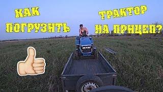 ЛАЙФХАК  Как погрузить трактор на обычный прицеп / Деревенские будни Семья в деревне