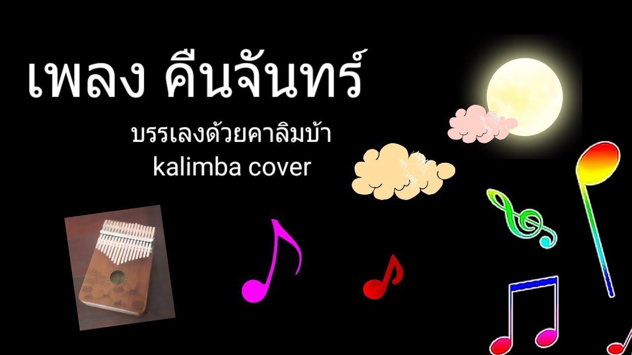 Photo of เพลง คืนจันทร์  kalimba cover [เยี่ยมมาก
