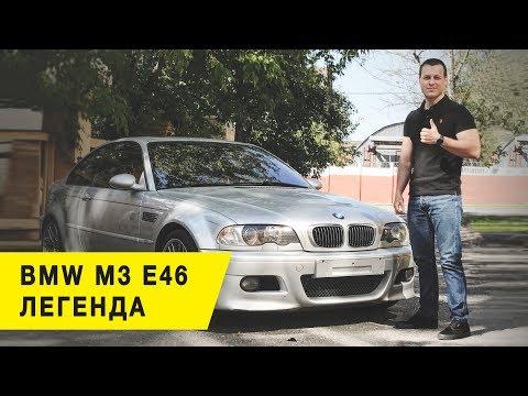 Легенда. Тест драйв BMW M3 e46