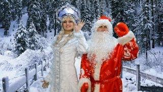 Необычное поздравление Деда Мороза и Снегурочки(, 2013-10-25T15:30:48.000Z)