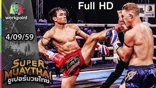 ทำเป็นเข้ม ถึงกับล้มทั้งยืน | SUPER MUAYTHAI | EP. 48 | 4 ก.ย. 59 Full HD