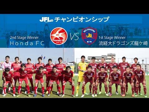 第18回JFLチャンピオンシップ 第2戦 Honda FC vs流経大ドラゴンズ龍ケ崎