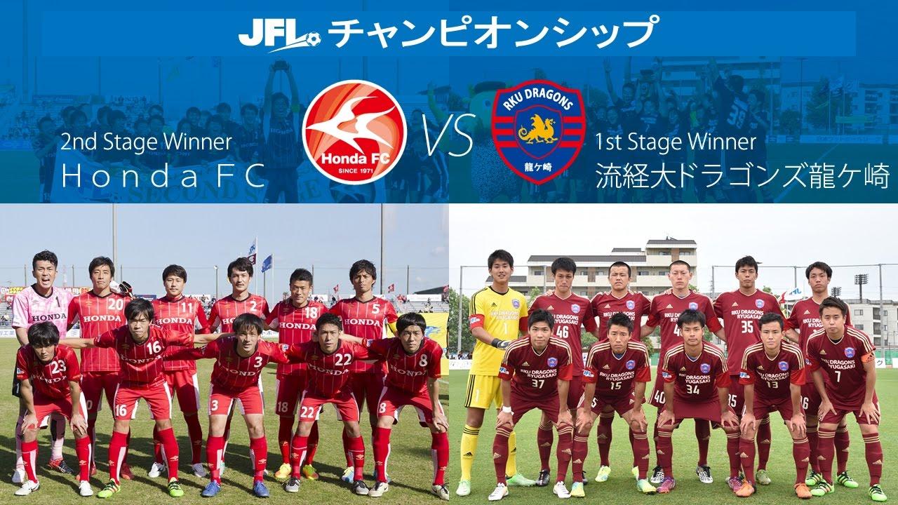 第18回JFLチャンピオンシップ 第...