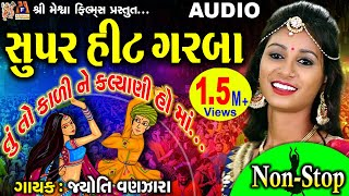 Jyoti Vanjara Garaba Ni Ramzat 2019 Gujarati Non Stop Garba 2019 New Garba Song