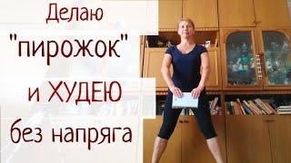 Упражнения  Похудеть Для Полных