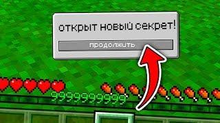 Minecraft: ЧТО МОЖЕТ СЛУЧИТСЯ НА САМОМ ВЫСОКОМ УРОВНЕ (Майнкрафт ПЕ/Xbox360/PS4)
