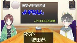 [LIVE] 【Vtuberのラジオ】よぞらじ。第4回【ゲスト:肥田恭】