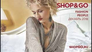 SHOP&GO Fashion People Декабрь 2018 Натали Максимова