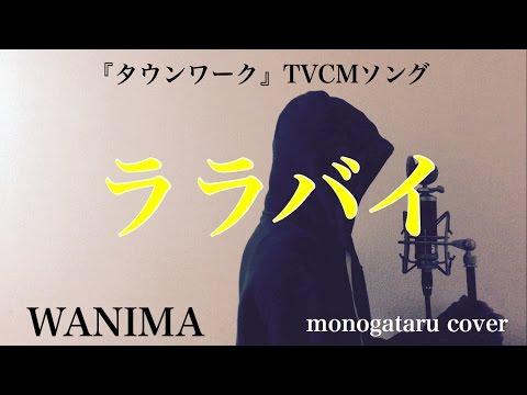 【フル歌詞付き】 ララバイ (『タウンワーク』TVCMソング) - WANIMA (monogataru cover)