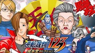 【PS4】逆転裁判123 成歩堂セレクション 実況プレイ#16