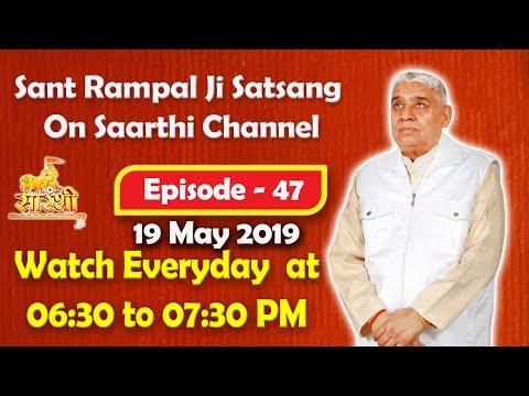 Saarthi TV 19 May 2019 | Episode - 47 | Sant Rampal Ji Maharaj Satsang