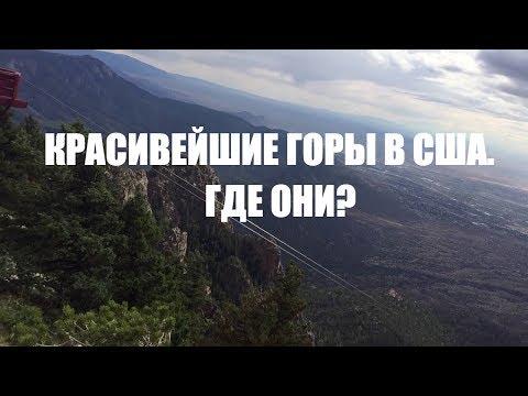Самые красивые горы