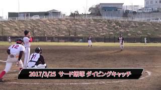 【草野球チームRedFox】2017/3/25 vs フレイムライオンズ サード飯塚:ダイビングキャッチ