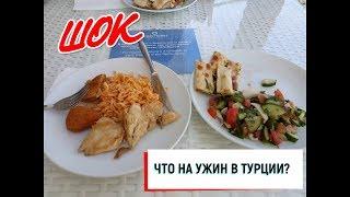Турция. Чем кормят в Onkel Hotels Beldibi Resort 5* (Кемер, Турция)