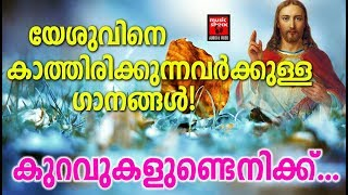 Kuravukal Undenikk # Christian Devotional Songs Malayalam 2019 # Hits Of Merrina Shajan