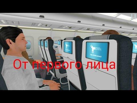 Прохождение симулятор самолета от первого лица