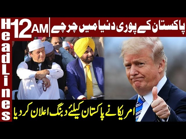Good News For From American | Headlines 12 AM | 10 November 2019 | Express News