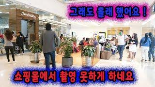 남미 콜롬비아 쇼핑몰 촬영 못하게 하네요 . 한국도 그…