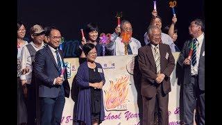 賽馬會毅智書院2018-2019年度開學集會暨20週年啟動禮