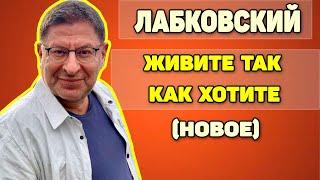 Михаил Лабковский НОВОЕ Нужно жить так как того хотите именно вы