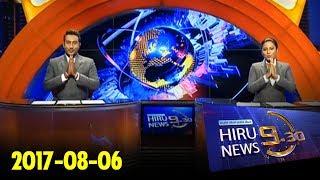 Hiru News 9.30 PM | 2017-08-06