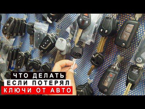 Что Делать Если Потеряли Ключи от Авто(изготовление ключей)